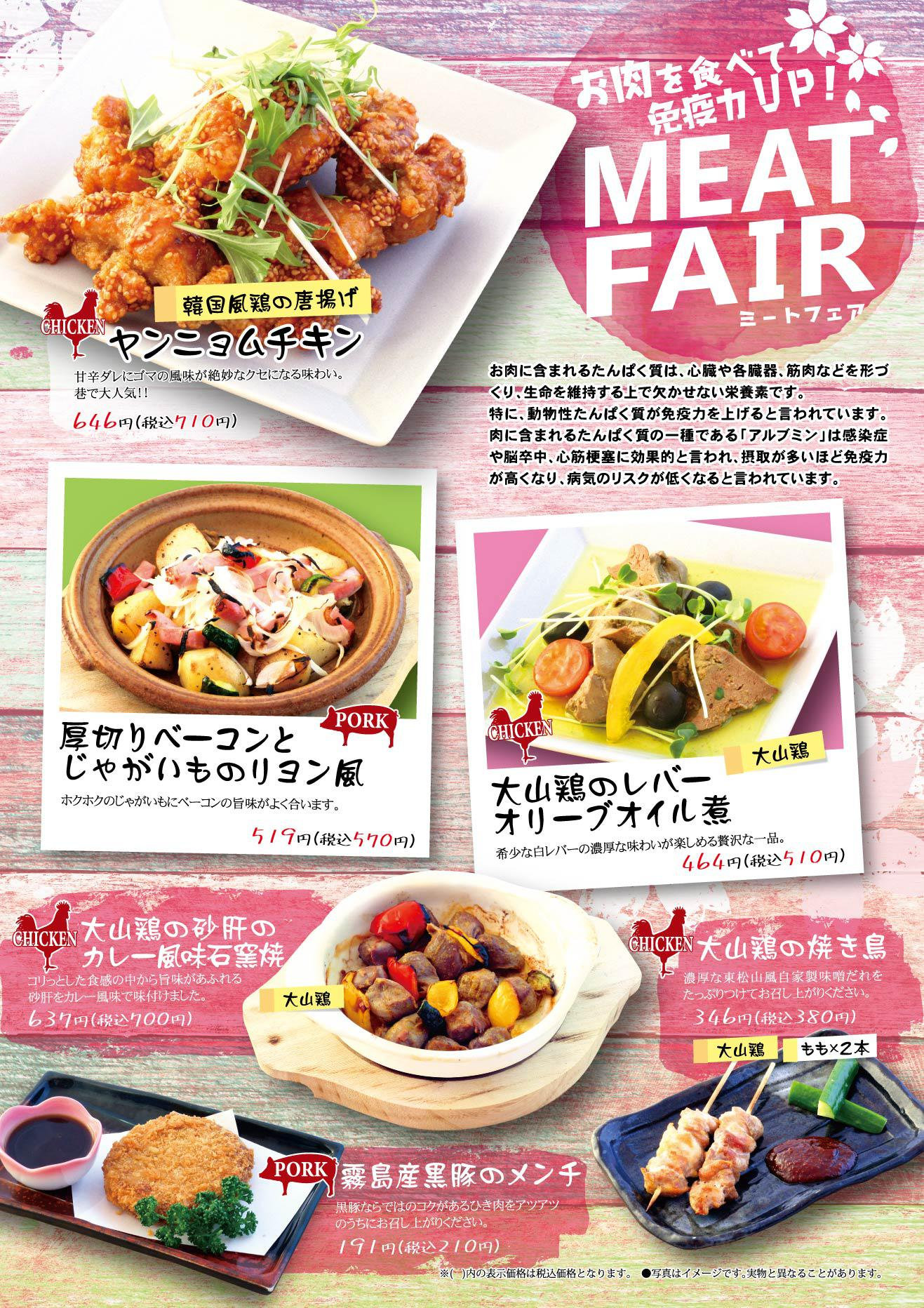pop meat fair 01